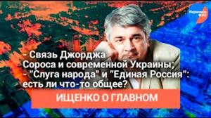 Канал Channel Украина.РУ