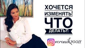 Канал Veronika Stepanova