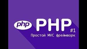 Канал Видеоуроки PHP