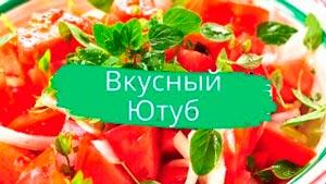 Канал ВКУСНЫЙ ЮТУБ