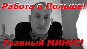 Канал Work and life - Работа и жизнь за Границей!