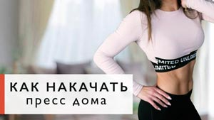 Канал Workout - Будь в форме!