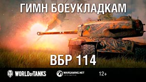 Канал ворлд оф танкс World of Tanks. Официальный видеоканал