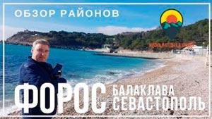 Канал Жизнь и Отдых в Крыму / Дмитрий Суворов